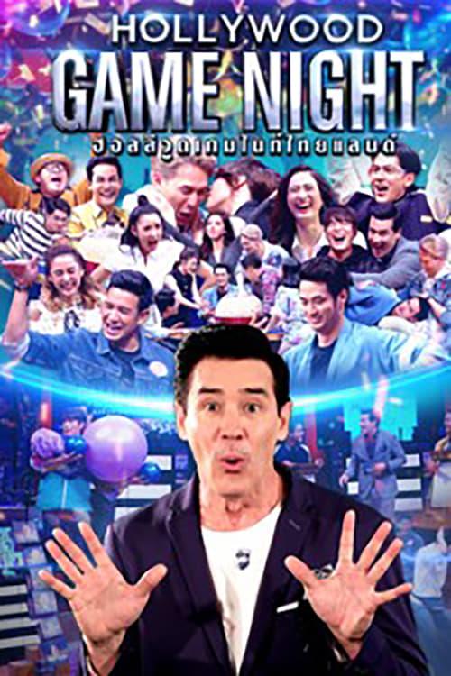 Hollywood Game Night Thailand (1970)