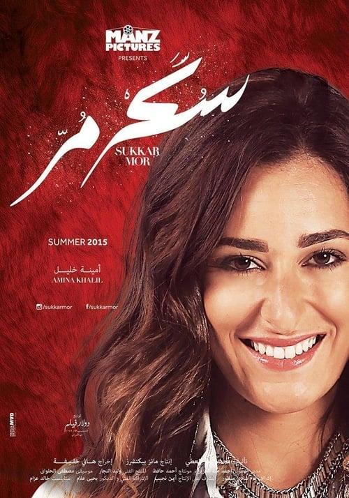 Sukkar Mor (2015)