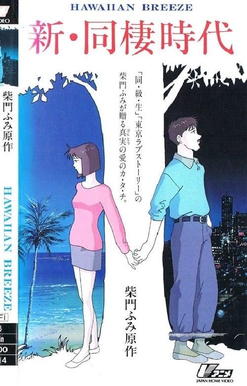 Shin Dousei Jidai: Hawaiian Breeze (1992)