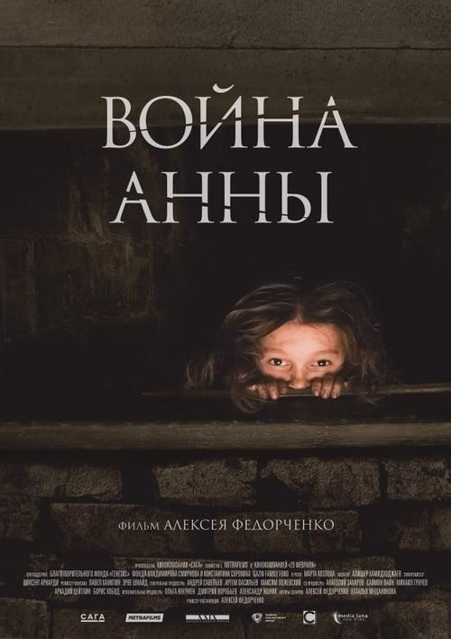 Постер фильма Война Анны