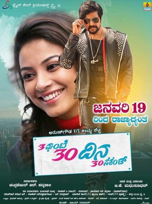 3 Gante 30 Dina 30 Second (2018) Kannada Full Movie Download