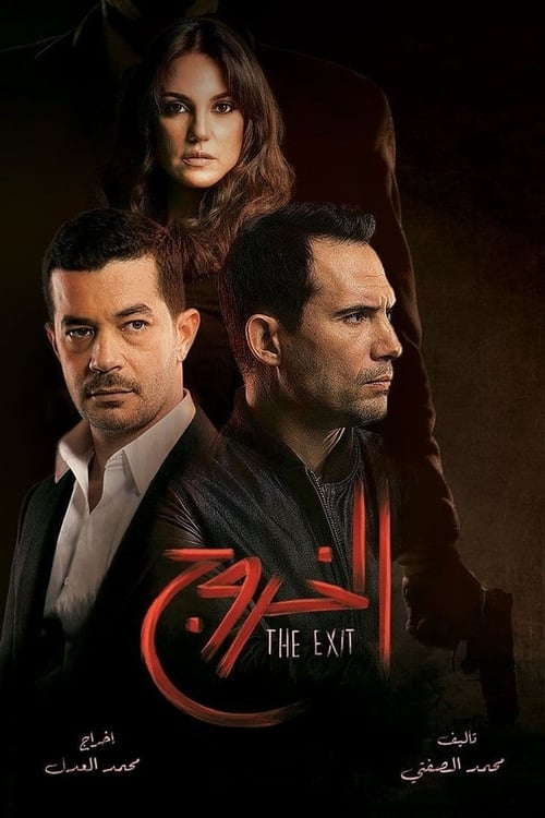The Exit (2016)