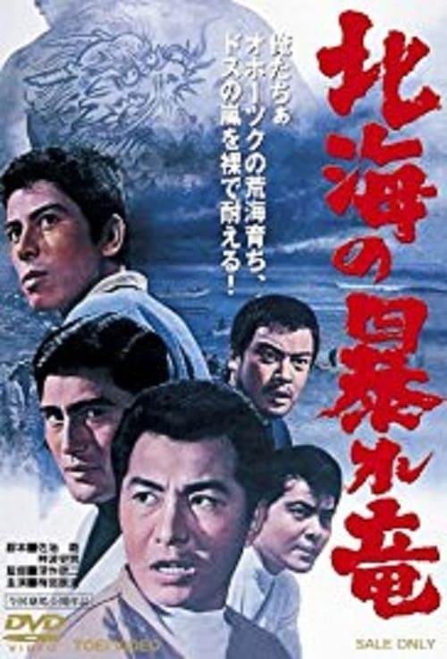 فيلم Hokkai no Abare-Ryu مع ترجمة على الانترنت