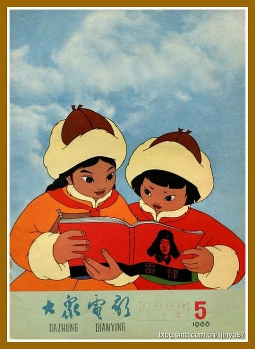 Heroic Little Sisters of the Grassland (1964)
