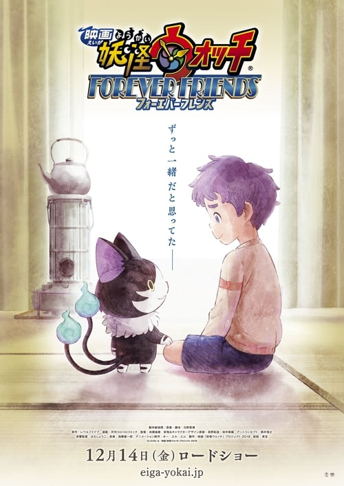 Youkai Watch Movie 5: Forever Friends Found