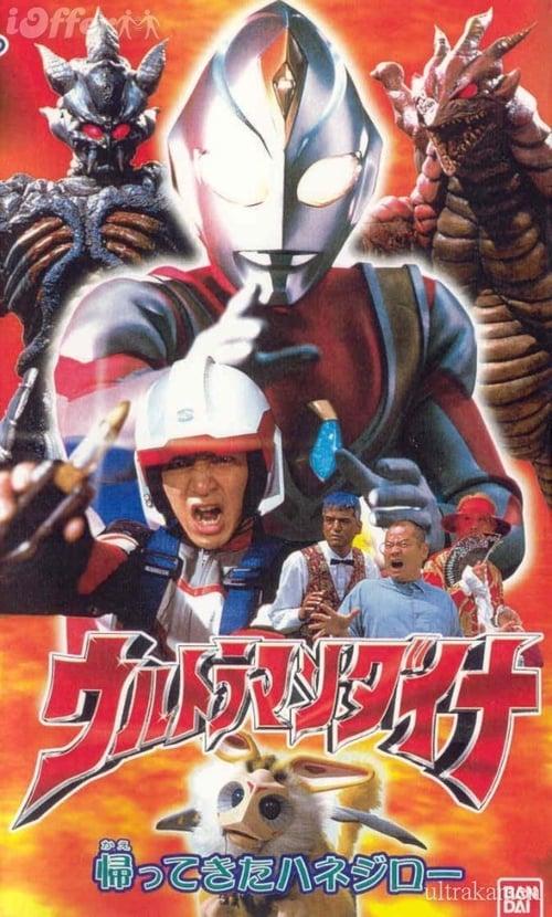 Ultraman Dyna: The Return of Hanejiro (2001)