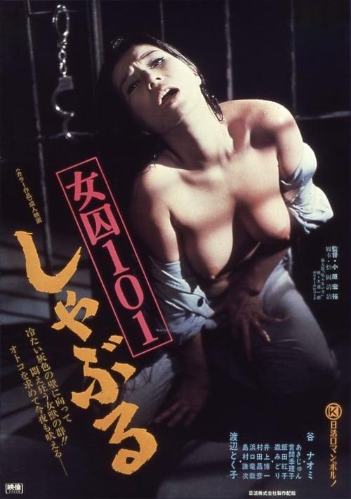Female Convict 101: Suck (1977)