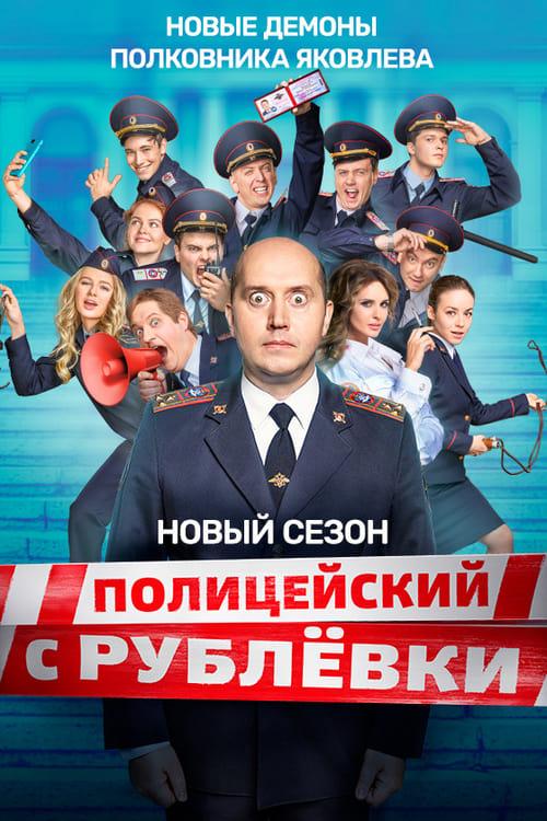 Policeman from Rublyovka: Season 5