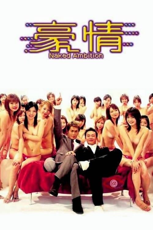 Naked Ambition (2003)