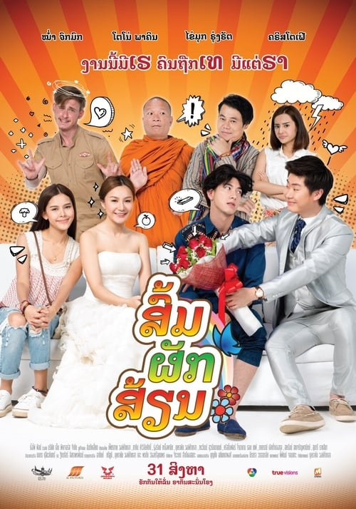 Som Pak Sian (2017)