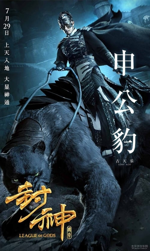 Image League of Gods (Feng shen bang)