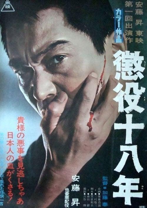 Film Ansehen Choueki juhachi-nen In Guter Hd 720p-Qualität An