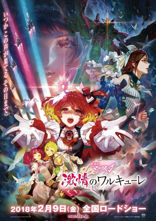 Macross Δ Movie: Gekijou no Walküre tv HBO 2017, TV live steam: Watch online