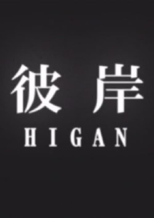 Ver pelicula Higan Online