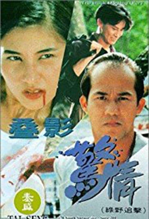 فيلم Da ying jing qing lu ye zhui ji مع ترجمة باللغة العربية