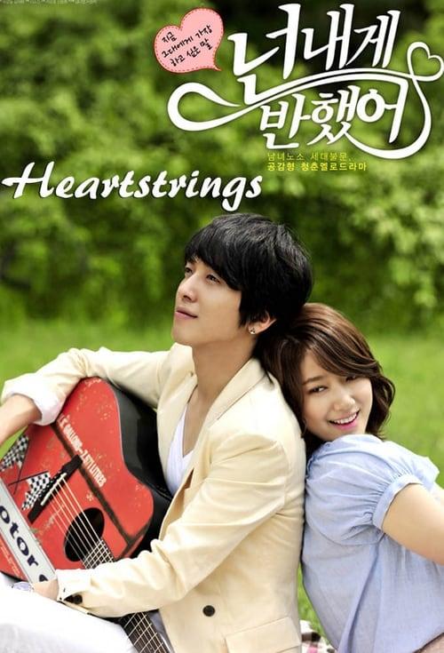 Heartstrings (2011)