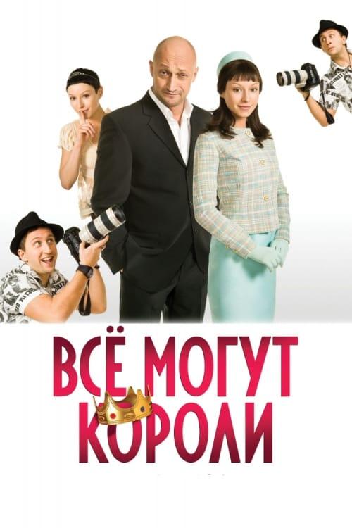 Всё могут короли (2008)