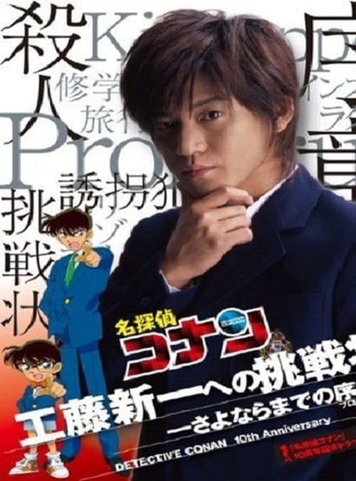 Filme A Challenge Letter to Shinichi Kudo: Prologue Until Goodbye Streaming