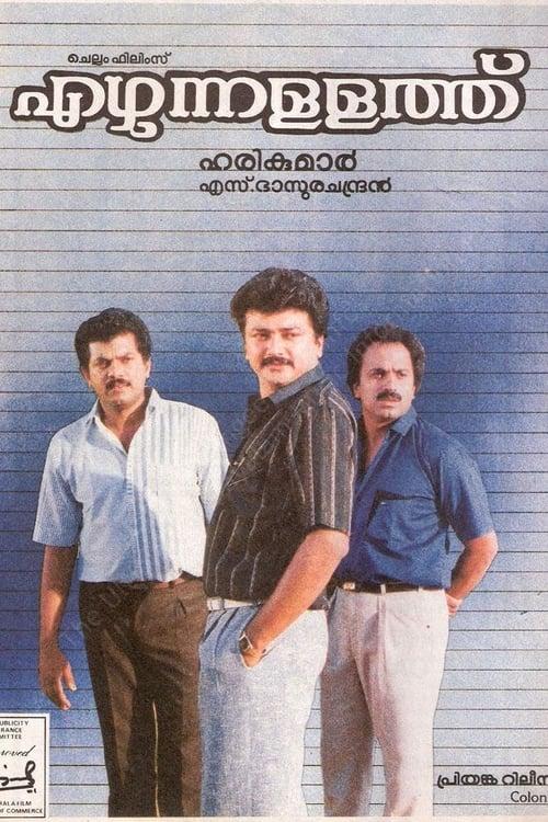 Ezhunnallathu (1991)