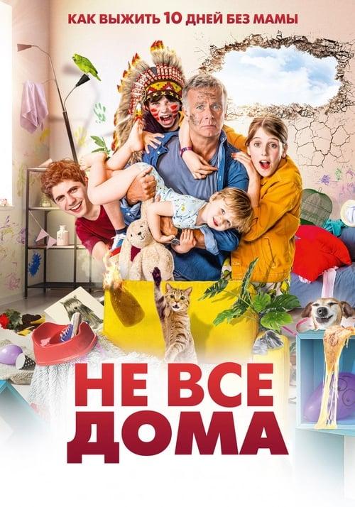 Не все дома (2020)