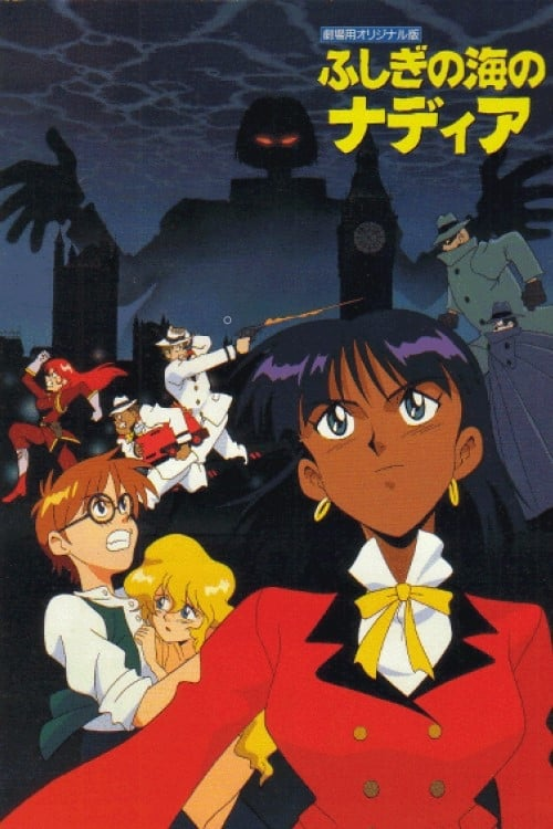 Nadia: The Secret of Blue Water - The Motion Picture (1991) Poster