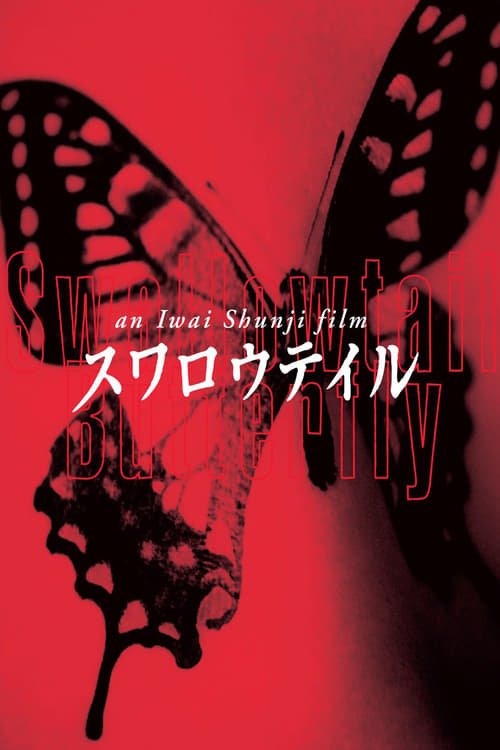 Swallowtail Butterfly (1996) Poster