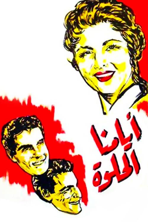 Elokuva أيامنا الحلوة Ilmaiseksi Suomeksi