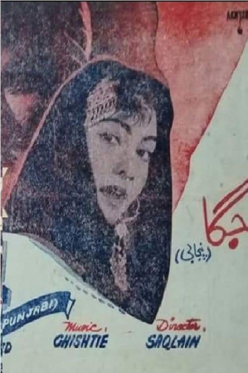 Jagga (1958)