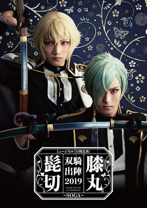 Touken Ranbu: The Musical - Higekiri Hizamaru Sōki Shutsujin 2019 ~Soga~