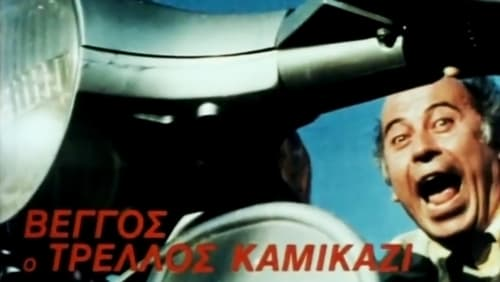 βέγγος ο τρελλός καμικάζι 1980 The Movie Database Tmdb