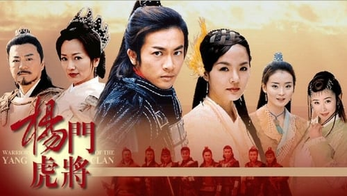 Warriors of the Yang Clan (TV Series 2004-2004) — The Movie