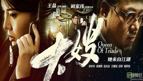 Queen of Triads (2017) — The Movie Database (TMDb)