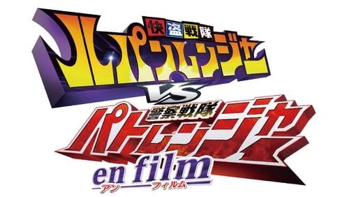 Kaitou Sentai LupinRanger VS Keisatsu Sentai PatRanger the Movie - Trailer #02 (Subbed)