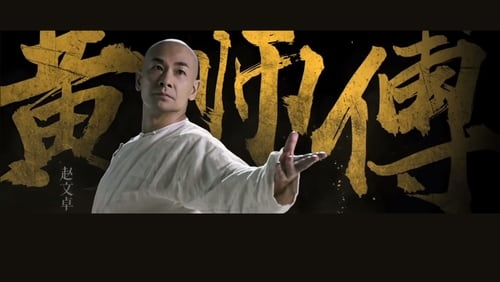 Kung Fu League Official Trailer 2018