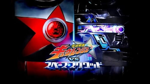 Uchuu Sentai Kyuranger VS Space Squad- Trailer (English Subs)