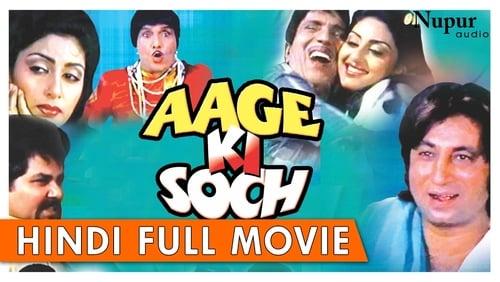 Aage Ki Soch - Dada Kondke