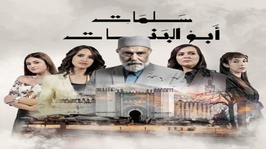 سلمات ابو البنات الموسم الاول