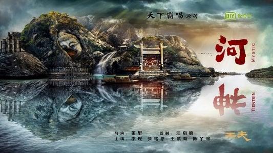 河神 River God
