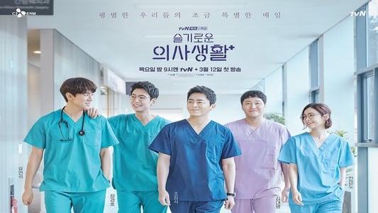 Hospital Playlist S2 (2021)