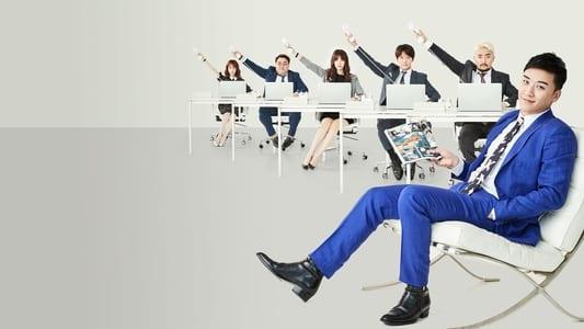 YG Future Strategy Office – Season 1 [End]