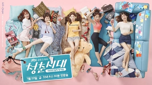 Age of Youth – Season 2 [End]