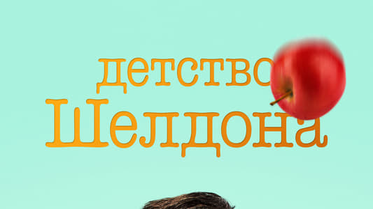 VER El joven Sheldon S4E17 Online Gratis HD