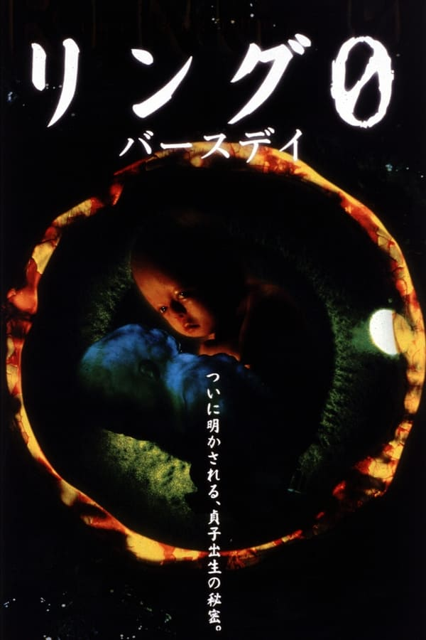 The Ring 0 – Ringu 0: The Birthday [HD] (2000)