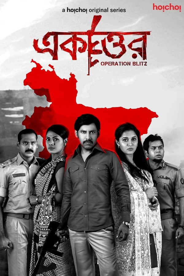 Ekattor (2020) Bengali Season 1 All Episodes | x264 WEB-DL | 1080p | 720p | 480p | Download Hoichoi Exclusive Series | Watch Online | GDrive | Direct Links