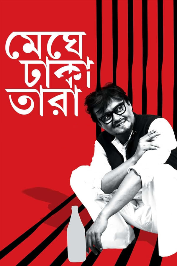 Meghe Dhaka Tara (2013) Bengali 720p | WEB-DL | 1.7GB, 1.1GB | Download | Watch Online | Direct Links | GDrive