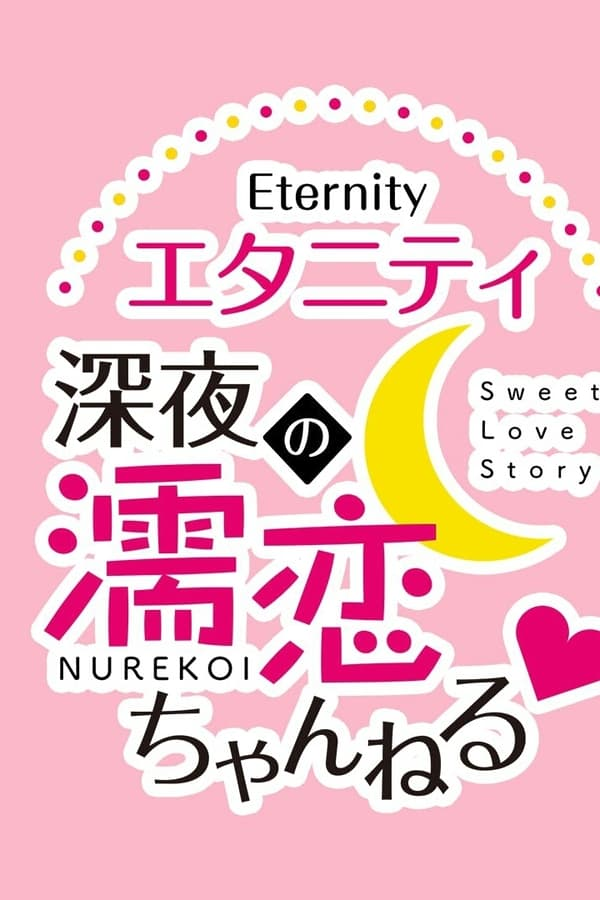 Assistir Eternity: Shinya No Nurekoi Channel ♡ Online