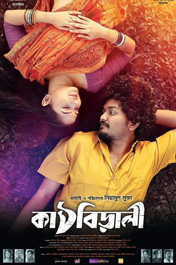Kathbirali (2019) Bengali | x264 Hoichoi WEB-DL | 1080p | 720p | 480p | Download | Watch Online | GDrive | Direct Links