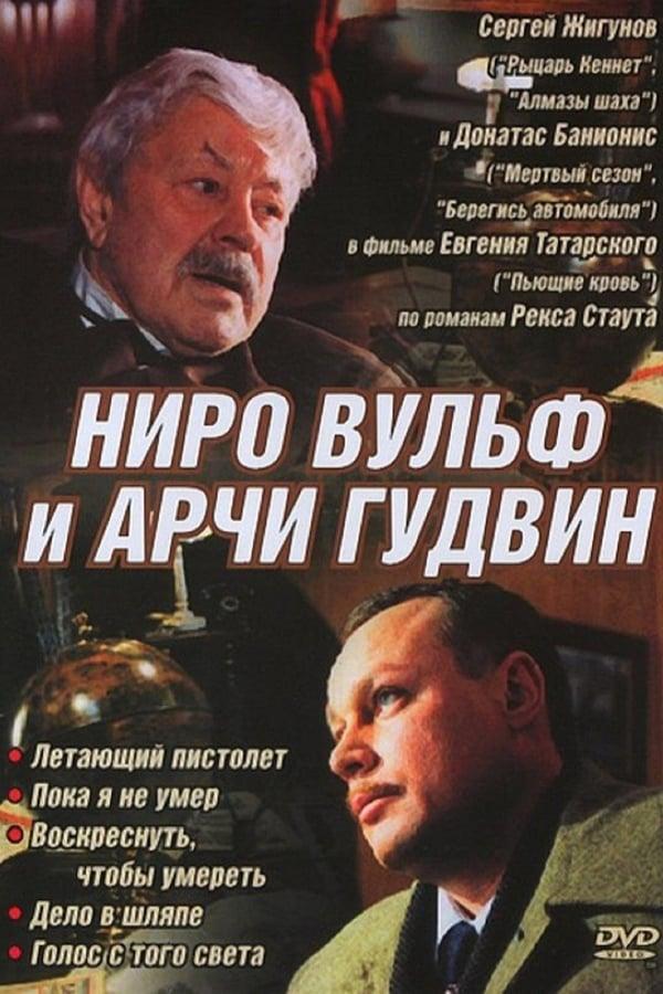Ниро Вульф и Арчи Гудвин