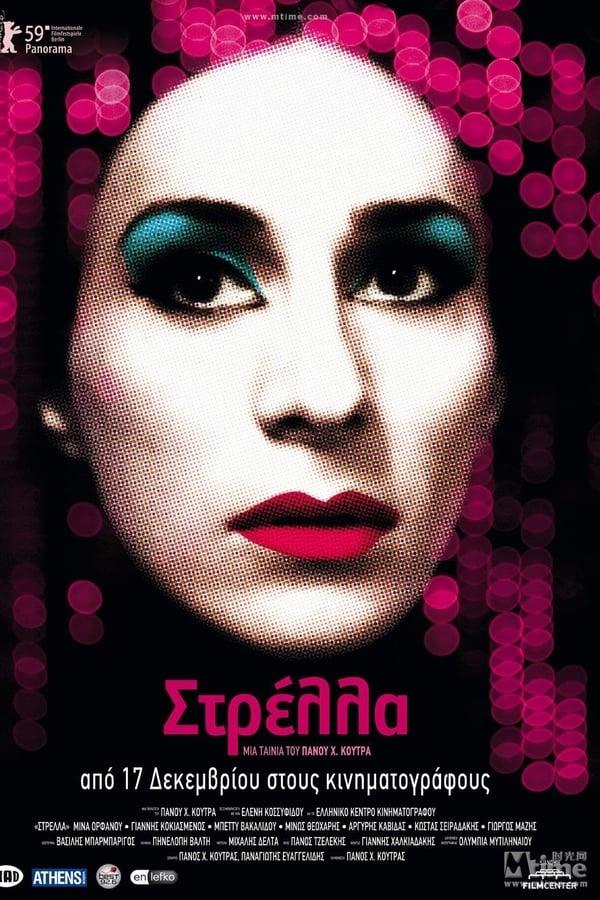 Watch Strella (2009) Online - Watch Full HD Movies Online