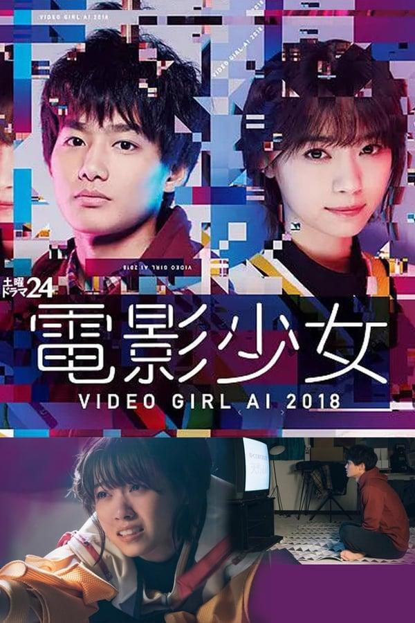 電影少女 – VIDEO GIRL AI 2018 –